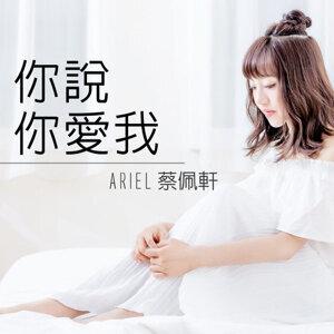 蔡佩軒 (Ariel Tsai) - 遇見Ariel
