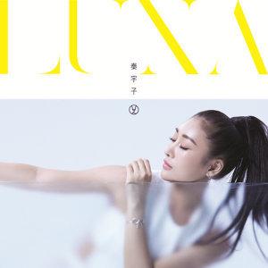 秦宇子 - LUNA KKBOX初體驗
