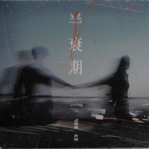 華語獨立樂新推薦(每週三更新)