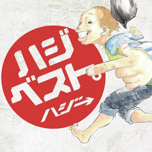 ハジ→ (Hazzie→) - 歌曲點播排行榜