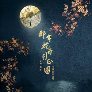 Various Artists - 電視劇《那年花開月正圓》原聲帶