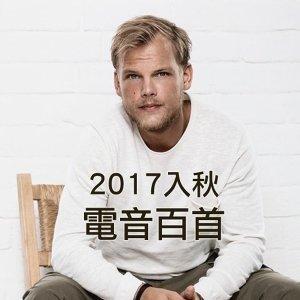 2017入秋電音百首精選