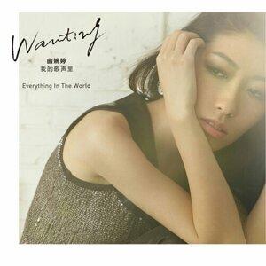 曲婉婷 (WantingQu) - Say The Words我為你歌唱