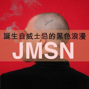 誕生自威士忌的黑色浪漫:JMSN