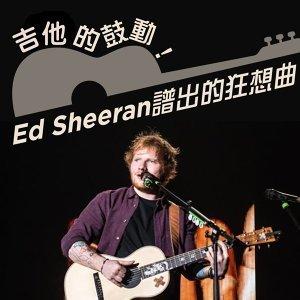 吉他的鼓動!Ed Sheeran譜出的狂想曲