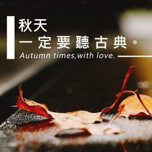 秋天一定要聽古典呀