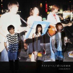 Ikimonogakari - 最後的場景/我們的夢想 (Last Scene / Bokurano Yume)