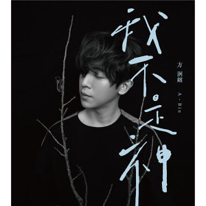 A-Bin's BOY-MAN Playlist