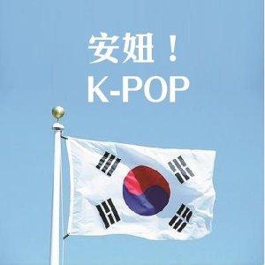 安妞!K-POP:萬中選一選秀節目出身的歌手們