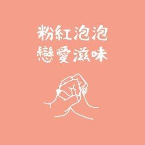今日漫屋:粉紅泡泡戀愛滋味