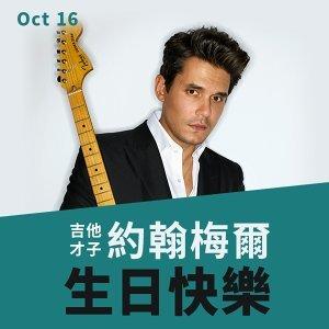 吉他才子 John Mayer 生日快樂!