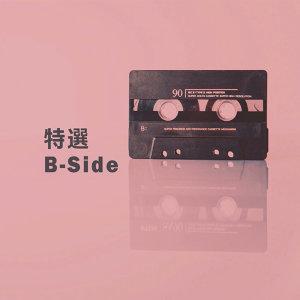 特選B-Side
