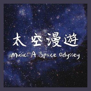 太空漫遊(Music:A Space Odyssey)