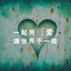 一起用「愛」讓世界不一樣