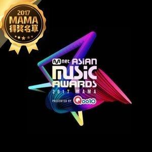 2017 MAMA 得獎名單