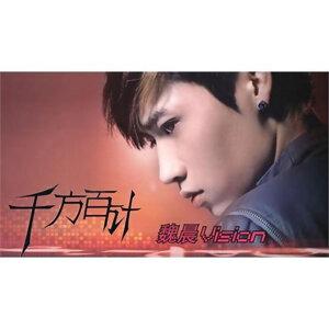 魏晨 (Vision Wei) - 千方百計