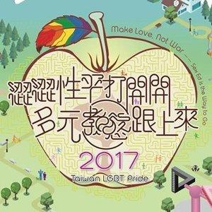 2017台灣同志大遊行 跟者流行舞曲節奏大步前進