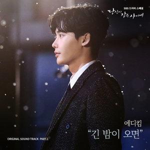 2017 鐘碩oppa新劇 當你沉睡時 OST 更新至OST13