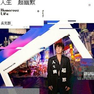 華語K歌排行榜20170130