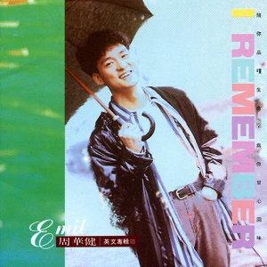 周華健 (Emil Chau) - I Remember