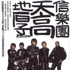 信樂團 (Shin Band) - 天高地厚