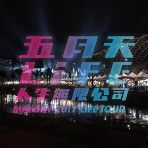 五月天《LiFE人生无限公司》吉隆坡站巡演 2017