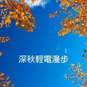 爽朗藍天下的秋日輕電漫遊