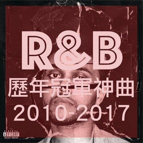 R&B歷年冠軍神曲2010-2017