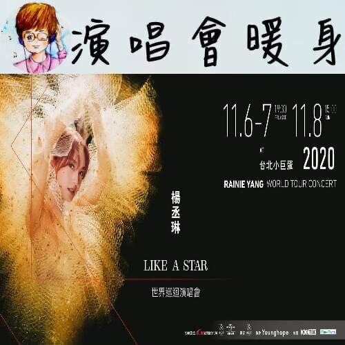 楊丞琳【LIKE A STAR】世界巡迴演唱會 台北站 暖身歌單