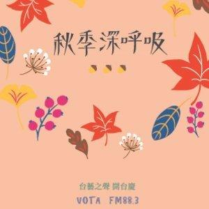 秋季深呼吸-VOTA開台慶