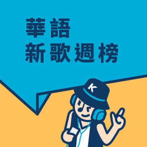 KKBOX華語新歌排行榜 (10/20-10/26)