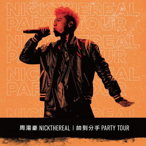 周汤豪 NICKTHEREAL《帅到分手 Party Tour》 2017