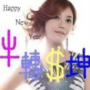 Happy New Year牛轉錢坤