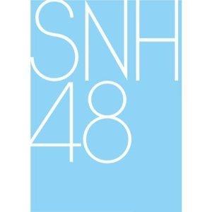 我的絲芭年代-SNH48