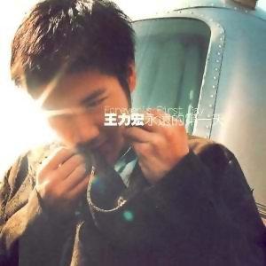 王力宏 my love