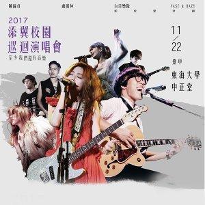 重溫!2017 添翼校園巡迴演唱會 - 至少我們還有音樂 東海大學