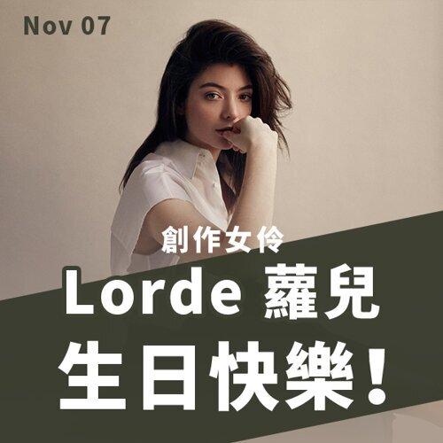 創作女伶 Lorde 蘿兒 生日快樂!