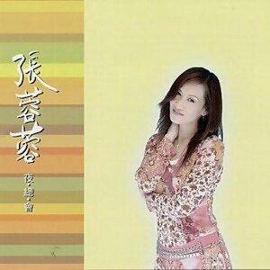 張蓉蓉 - 熱門歌曲