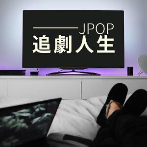 JPOP 追劇人生 [2/03更新]