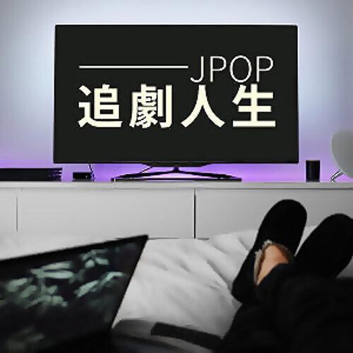 JPOP 追劇人生 [3/27更新]