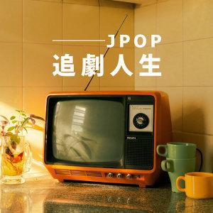 JPOP 追劇人生(05/03更新)