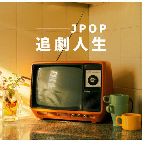 JPOP 追劇人生(11/16更新)