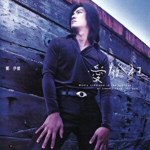 鄭伊健 (Ekin Cheng) - 愛發狂(EP)
