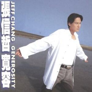 張信哲 (Jeff Chang) - 寬容