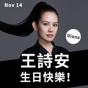 Diana 王詩安 生日快樂!
