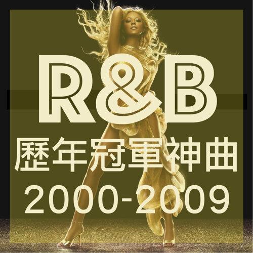 R&B歷年冠軍神曲2000-2009