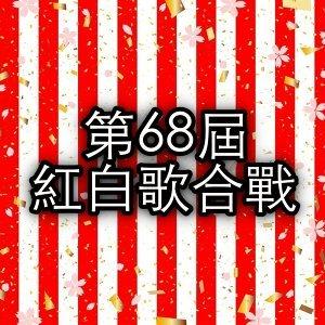第68屆紅白歌合戰