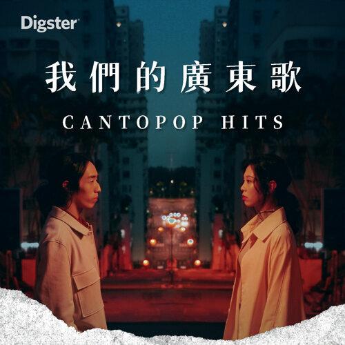 我們的廣東歌 CantoPop Hits