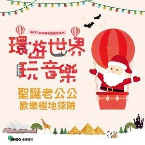《環遊世界玩音樂─聖誕老公公歡樂極地探險》親子音樂會