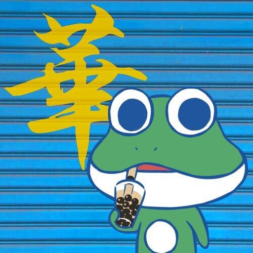 Croak精選:華語熱門